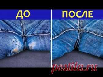 It is sure that these simple layfkhak will be useful to you in many life situations! Learn how to cope with an unexpected hole on your favourite jeans; as d...
