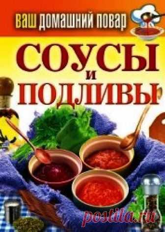 Книга Соусы и подливы - читать онлайн - Страница 5. Автор: . Рецепты на любой вкус Читайте книгу Соусы и подливы автора  - страница 5 на нашем сайте receptmania.ru