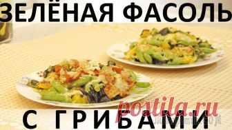Зелёная фасоль с грибами: очень вкусно, полезно и красочно на гарнир и в пост Здравствуйте, товарищи Кулинары! Под конец Великого Поста успеваем порадовать всех постящихся шикарным овощным, но питательным, благодаря грибам, блюдом :) Не соблюдающие Пост, я думаю, тоже порадуютс...