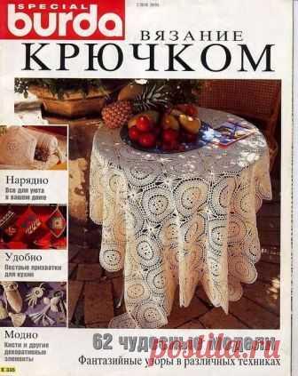 Фото из альбома «Burda special Е335 Вязание крючком» на Яндекс.Диске Посмотреть альбом на Яндекс.Диске