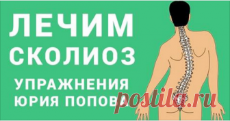 This set of exercises is developed by physicians and fulfilled for many years! Look!