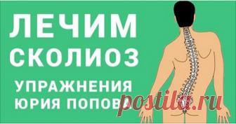 Упражнения Юрия Попова вылечат позвоночник, сердце и почки. Рекомендуем к просмотру! Этот комплекс упражнений разработан медиками и отработан в течение многих лет! Смотрите!