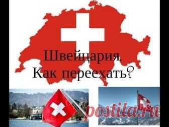В этом видео я расскажу о том, как переехать в Швейцарию, и, как я здесь оказалась.