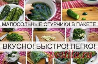 Идеальный рецепт малосольных огурчиков в пакете   Идеальный рецепт приготовления вкусных, хрустящих и ароматных малосольных огурцов. Готовятся в пакете - быстро и просто!!!  Для приготовления огурчиков потребуется (на 1 кг огурцов):  - 3-4 зубчика чеснока,  - 1 столовая ложка соли,  - укроп по- вкусу.  Замечание: огурцы лучше брать мелкого размера, они получаются более вкусные и хрустящие!   Как приготовить такие огурчики:  1. Мелко нарезать укроп.  2. Порубить чеснок  3. ...