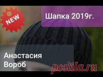 МУЖСКАЯ ШАПКА, ХИТ 2019 г. МК для НАЧИНАЮЩИХ, С 1 ряда узора и до закрытия макушки. Видео.