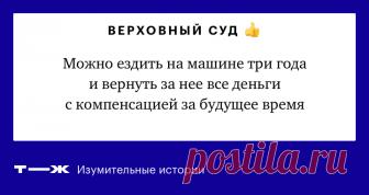 Реальная история о правах потребителя из Самары Слава российским судам!