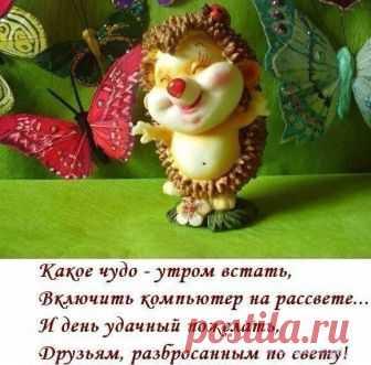 Доброе утро!  Хорошего Вам дня!!!