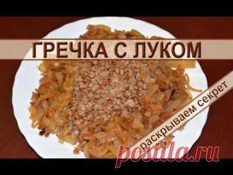 Гречка с луком Гречка с луком – рецепт вкусной гречневой каши на сковороде с жареным луком.
