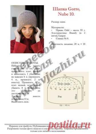вязание шапки узором рис Gorro Nube 10 вяжиру шапки шляпки