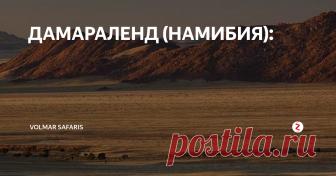 ДАМАРАЛЕНД (НАМИБИЯ):  Дамараленд – пустынный и загадочный район, расположенный на юго-западе от Очиваронго. Как раз здесь находятся высочайшие горы Намибии (Кёнигштайн, Пондокс, Шпитцкопп, а так же горный массив Брандберг). По соседству можно увидать высохшие русла, с удивительно буйной растительностью. Возникшие в результате извержений вулканов лакколиты (холмы с магмой внутри) Орган-Пайпс и Барнт-Маунтин с водопадами