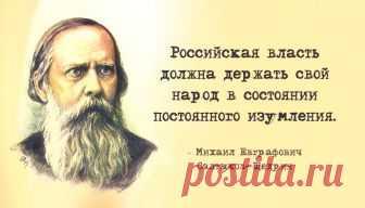 «Если я усну и проснусь через сто лет и меня спросят, что сейчас происходит в России, я отвечу: пьют и воруют...»