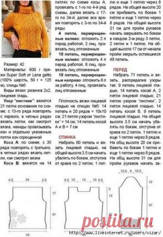 СВИТЕР С КОСАМИ И ЛИСТИКАМИ - Marina Jaunslaviete