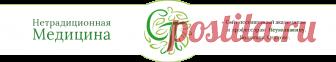 Сайт о методах лечения докторов Неумывакина, Болотова, Огулова. Лечение нетрадиционными методами(фитотерапия, апитерапия, перекись, сода и другое)
