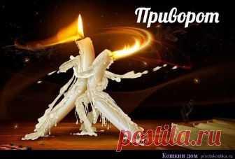 Приворот на свитые свечи   Кошкин дом 2 свечи, тонкие восковые красные свечи. Скрутить винтом. Читать: