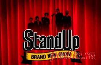Пятилетие Stand Up - Большой юмористический концерт (13.05.2018) смотреть онлайн бесплатно новый выпуск