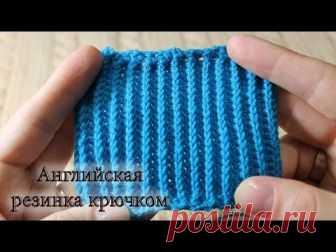 Английская резинка крючком, видео