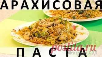 Арахисовая паста Здравствуйте, товарищи Кулинары! Наверное надо признать, что в моей коллекции рецептов всё-таки преобладают азиатские блюда. Да, между азиатским блюдом и каким-нибудь другим я скорее всего выберу азиа...