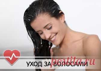 Необходимый уход за волосами.  Сохраните, чтобы не потерять    Для начала можно сделать более полезным твой собственный шампунь, которым ты привыкла пользоваться. Для этого добавь в шампунь витамины A, B, C, B12, которые продаются в ампулах в аптеке.   Уже после первого мытья волосы станут очень блестящими, с сумасшедшим объемом.   Не нужно добавлять витамины в целый флакон шампуня, потому что толку никакого не будет. Сделай это следующим образом: в чашку налей шампунь, чт...