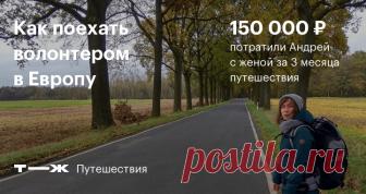 Как поехать волонтером в Европу И за три месяца потратить 150 000 ₽ на двоих