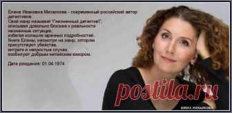 Елена Михалкова серия аудиокниг. Продолжение