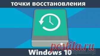 Как выполнить в Windows 10 восстановление системы с помощью точки восстановления В Windows 10 восстановление системы с помощью точки восстановления как осуществить? Эта тема крайне важна изучить каждому пользователю «операционки» от Майкрософт.Если в процессе эксплуатации что-то ...