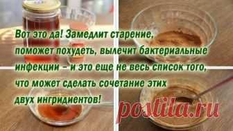 Wow! Will slow down aging, will help to grow thin, will cure bacterial infections – and it is yet not all list of what can make a combination of honey and …