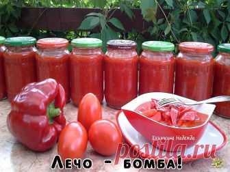 Лечо - бомба