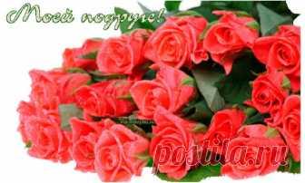 Моей подруге Будь веселой, будь счастливой, свежей, заводной, красивой! Будь желанной, будь здоровой, будь цветущей, будь танцующей, поющей, в небе без забот парящей и подругой настоящей! Для тебя, моя дорогая подруга!  *  *  *  *  * Скопируйте ссылку и Отправьте бесплатно родным, подругам и друзьям! Музыкальная открытка: Моей подруге Присоединяйтесь в нашу...