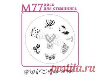 Konad M77 печатная форма/диск для стемпинга купить в Киеве
