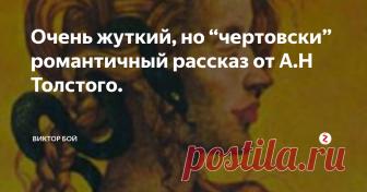 """Очень жуткий, но """"чертовски"""" романтичный рассказ от А.Н Толстого. Минуту назад кончил чтение рассказа """"Встреча через 300 лет."""" и сразу хочется поделиться своими впечатлениями. 🤗."""