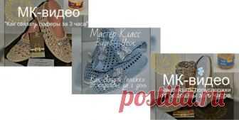 ЛОФЕРЫ, САПОЖКИ, ПОЛУСАПОЖКИ. ПОДБОРКА МК (Вязание крючком) — Журнал Вдохновение Рукодельницы