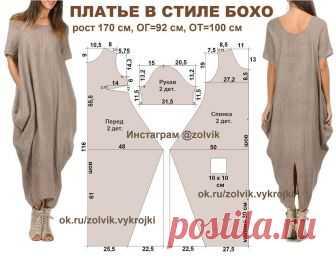 Курс кроя  10  мерок #шитье в Instagram: «ПЛАТЬЕ БОХО #платья_zolvik #бохо_zolvik  В оригинале платье без нагрудной вытачки. Я сделала выкройку с вытачкой, чтобы платье не казалось…» 252 отметок «Нравится», 12 комментариев — Курс кроя  10  мерок #шитье (@zolvik) в Instagram: «ПЛАТЬЕ БОХО #платья_zolvik #бохо_zolvik  В оригинале платье без нагрудной вытачки. Я сделала…»