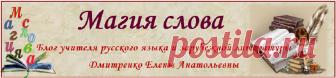 Магия слова Блог учителя русского языка и зарубежой литературы Дмитренко Елены Анатольевны