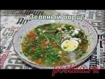 Зеленый БОРЩ! Невероятно вкусный!!!( с щавелем и шпинатом) - запись пользователя Магия Вкуса в сообществе Болталка в категории Кулинария