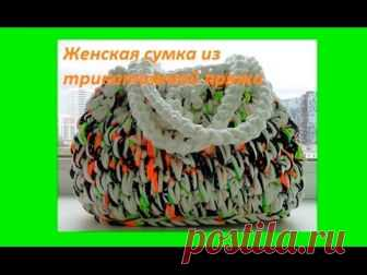 La bolsa del hilado de punto.How to crochet a bag (Con №6)