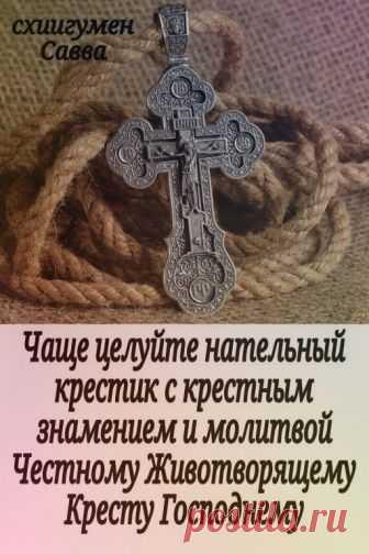 ЧТО ВАШ КРЕСТ СО МНОЙ СДЕЛАЕТ?!»О СИЛЕ КРЕСТА. ВАЖНО!!! ПРОЧИТАЙТЕ! ОТКРОЙТЕ ВСЮ ТЕМУ, ДОРОГИЕ МОИ!  В Новосибирске в храме Всех Святых в годы богоборчества был клуб и кинотеатр. Зал огромный. Но стала безбожная «культура» в упадок приходить — мало народу ходило в этот кинотеатр на святом месте.  Семь лет назад вернули здание церкви. Возобновилась служба. И повалил народ в храм. В притворе устроили прилавок — метров шесть длины, где выставили под стеклом иконочки, крестик...