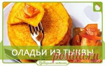 5 потрясающих диетических блюд с тыквой