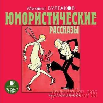Юмористические рассказы и сатирические фельетоны Михаила Булгакова — это остроумные зарисовки столичной жизни в разгар нэпа, блистательно-глумливое изображение