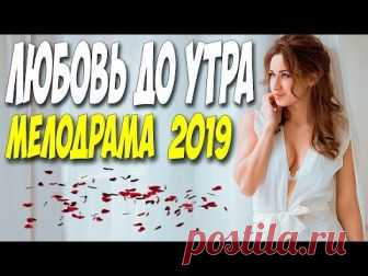 фильм 2019 повалил всех любовь до утра русские