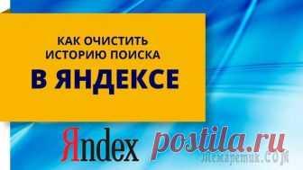 Как в Яндексе удалить историю поиска Поисковая система Яндекс, собирает введенные пользователем поисковые запросы, которые используется для предоставления персональных результатов в поисковой выдаче. Вся информация, введенная в поисковую...