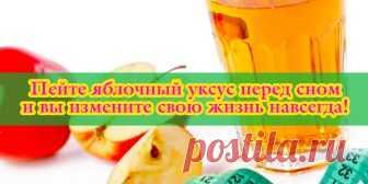 Пейте яблочный уксус перед сном, если у вас есть эти 10 проблем со здоровьем и вы измените свою жизнь навсегда! | Полезные советы