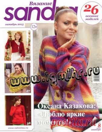 Sandra №10 2013