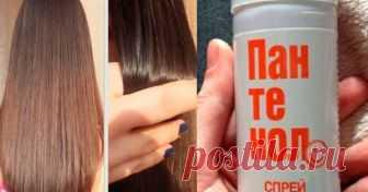 Обычный «Пантенол» может преобразить ваши волосы до неузнаваемости! - У нас так