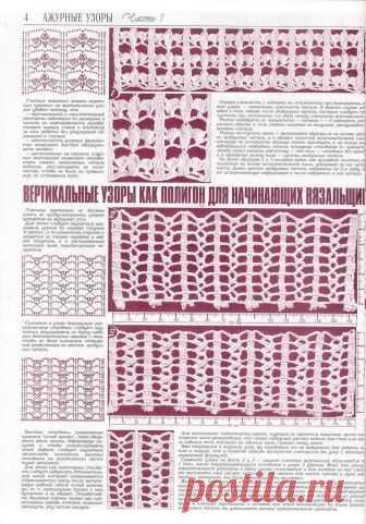 Оригинальные ажурные сетчатые узоры крючком. Спецвыпуск журнала дуплет скачать бесплатно   Вязание для всей семьи