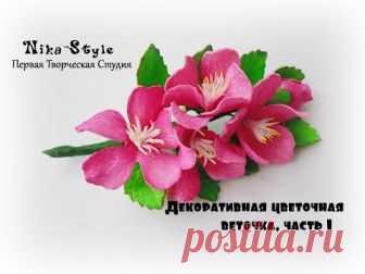 32e20ba05f28 Декоративная цветочная веточка, часть 1 | № 6 Видео цветы..... | Постила