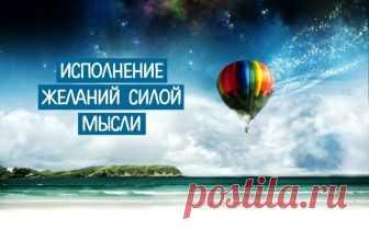 Исполнение желаний силой мысли: невозможное возможно!