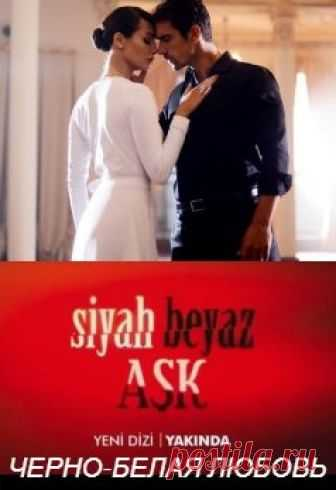 The black-and-white love \/ Siyah Beyaz Ask All series (2017