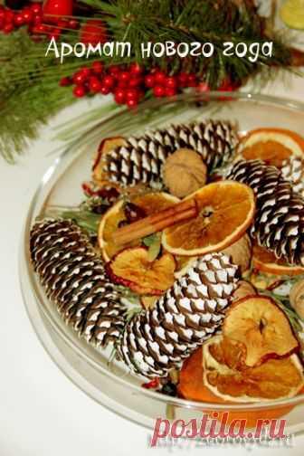 АРОМАТ НОВОГО ГОДА.   Чтобы создать в вашем доме настоящий аромат нового года, вы можете использовать для этого все, что вам о нем напоминает! Все то, что ароматно пахнет и радует глаз! Сушеные кусочки яблока Сушеные дол…