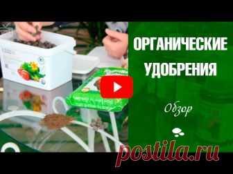 Los abonos orgánicos: la característica, la inserción en el suelo, la preparación por las manos