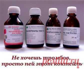 Не хочешь тромбов, просто пей этот коктейль    Народная медицина предлагает универсальный коктейль от многих заболеваний. Нужно смешать в одной бутылке (желательно тёмного стекла) аптечные настойки: 1)По 100 мл. пустырника, валерианы, боярышник… Настойка препятствует образованию тромбов.  Все сердечно – сосудистые заболевания лечатся этим снадобьем.